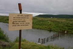 13.РУЗ на р. Новикова, 12 августа 2010 г.