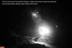 Незаконный залповый сброс сточных вод АС Восток-2 в р. Лангери