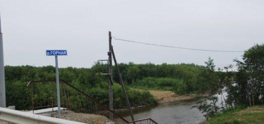 река Горная, Макаровский район