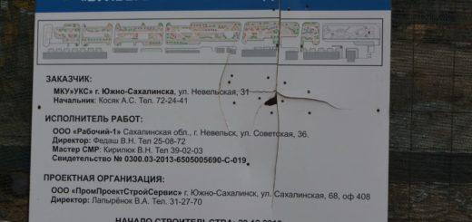 Informatsionnyy shchit na meste stroitelstva