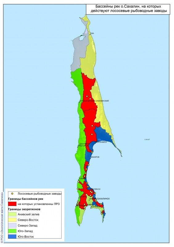 Бассейны рек о.Сахалин, на которых действует лососевые рыболовные заводы